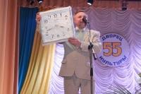 Празднование 55-ти летия Слобожанского Дворца культуры.139