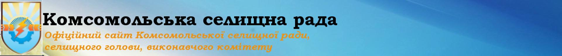 Комсомольська селищна рада